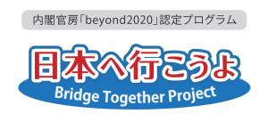 BridgeTogetherProjectlogo
